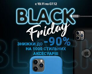 Скидки до 90% в Black Friday